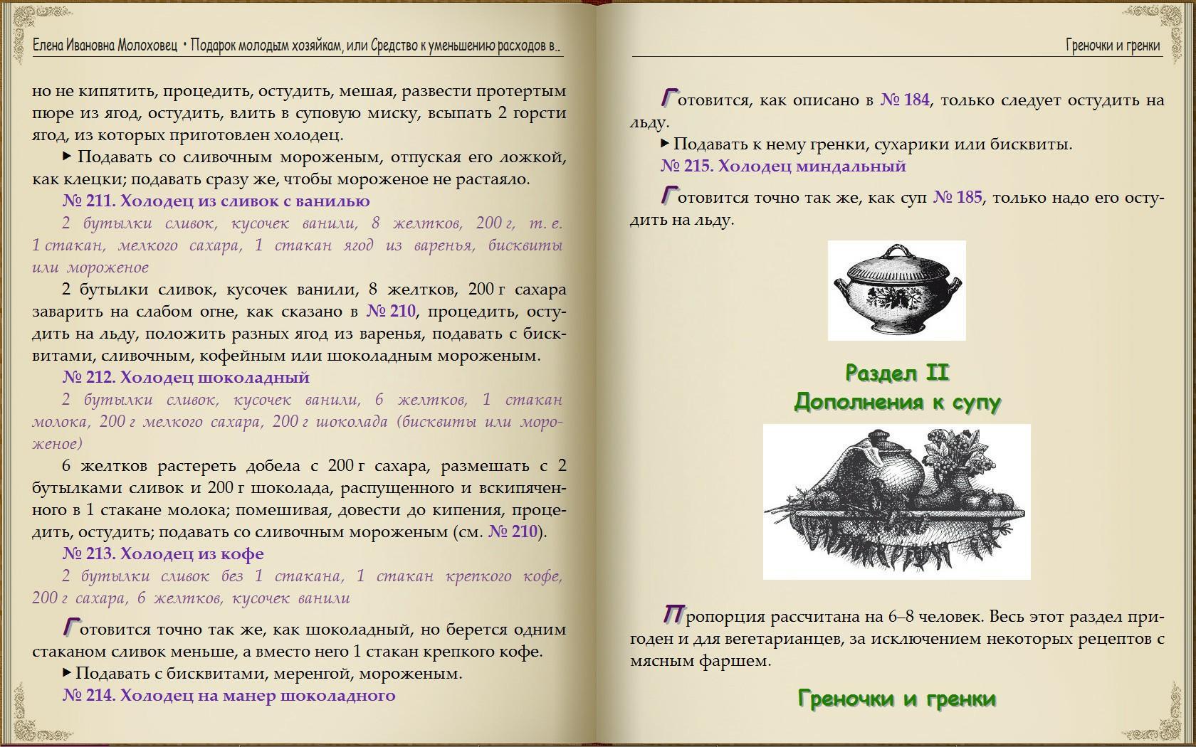 В книге-елены молоховец подарок молодым хозяйкам имеется рецепт пирога