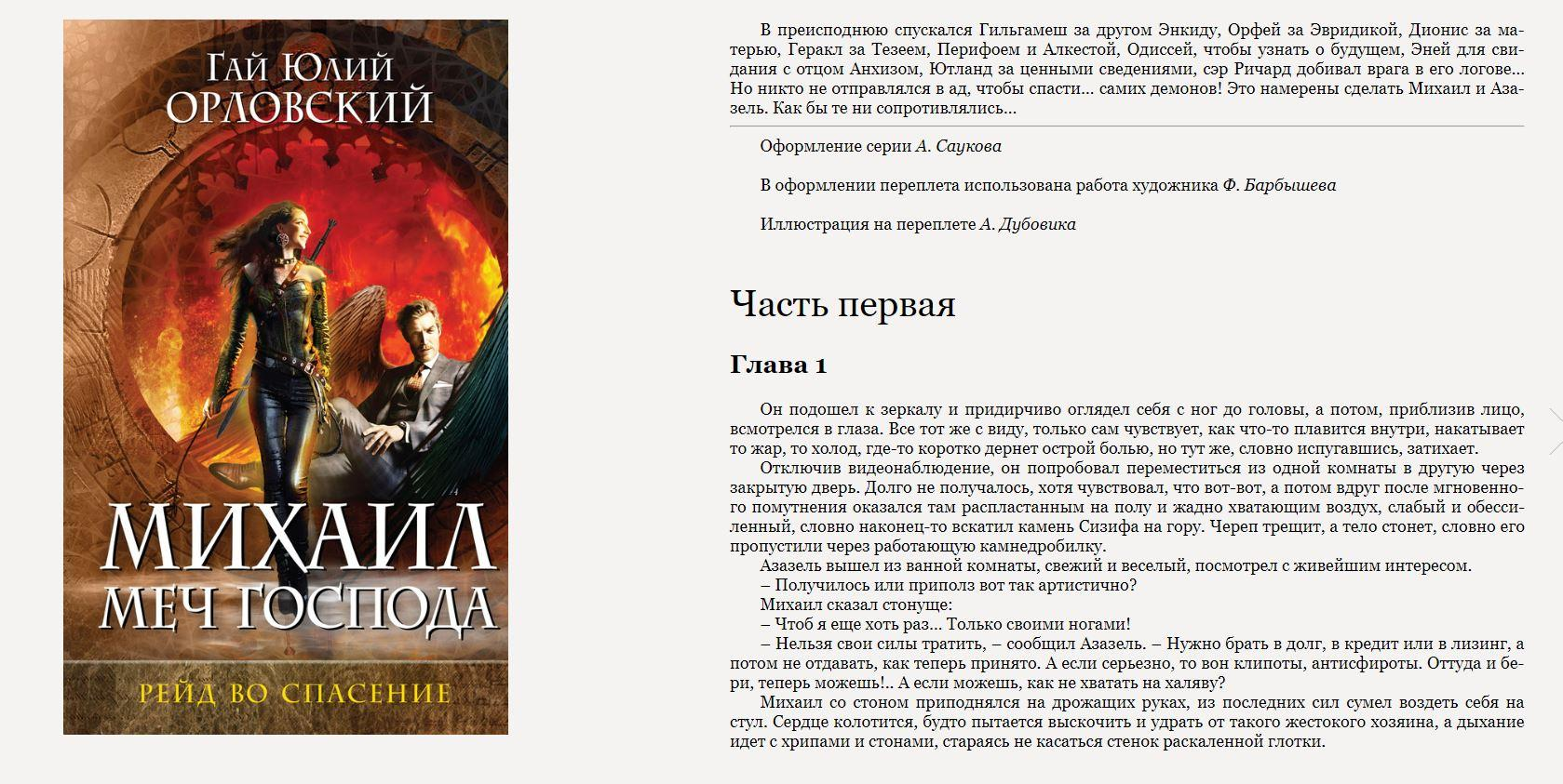 ГАЙ ЮЛИЙ ОРЛОВСКИЙ МИХАИЛ МЕЧ ГОСПОДА СКАЧАТЬ БЕСПЛАТНО