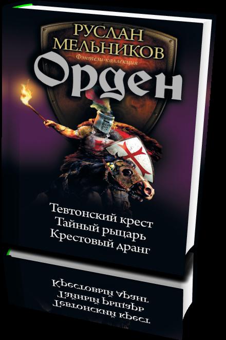 РУСЛАН МЕЛЬНИКОВ ОРДЕН СКАЧАТЬ БЕСПЛАТНО