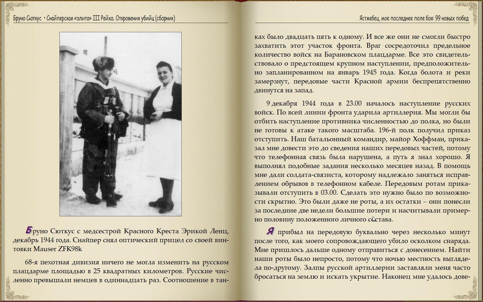 СНАЙПЕРСКАЯ ЭЛИТА III РЕЙХА ОТКРОВЕНИЯ УБИЙЦ СКАЧАТЬ БЕСПЛАТНО