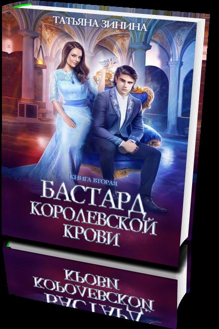 БАСТАРД КОРОЛЕВСКОЙ КРОВИ СКАЧАТЬ БЕСПЛАТНО