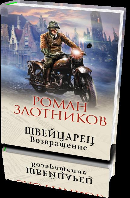 РОМАН ЗЛОТНИКОВ НОВИНКИ FB2 2018 СКАЧАТЬ БЕСПЛАТНО