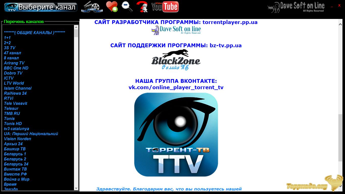 Torrent tv player 18 плюс тв каналы.