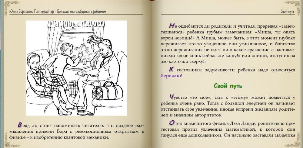 ГИППЕНРЕЙТЕР ЮЛИЯ БОРИСОВНА ОБЩАТЬСЯ С РЕБЁНКОМ КАК FB2 СКАЧАТЬ БЕСПЛАТНО