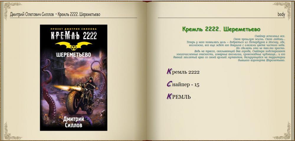 КНИГИ СЕРИИ КРЕМЛЬ 2222 FB2 СКАЧАТЬ БЕСПЛАТНО