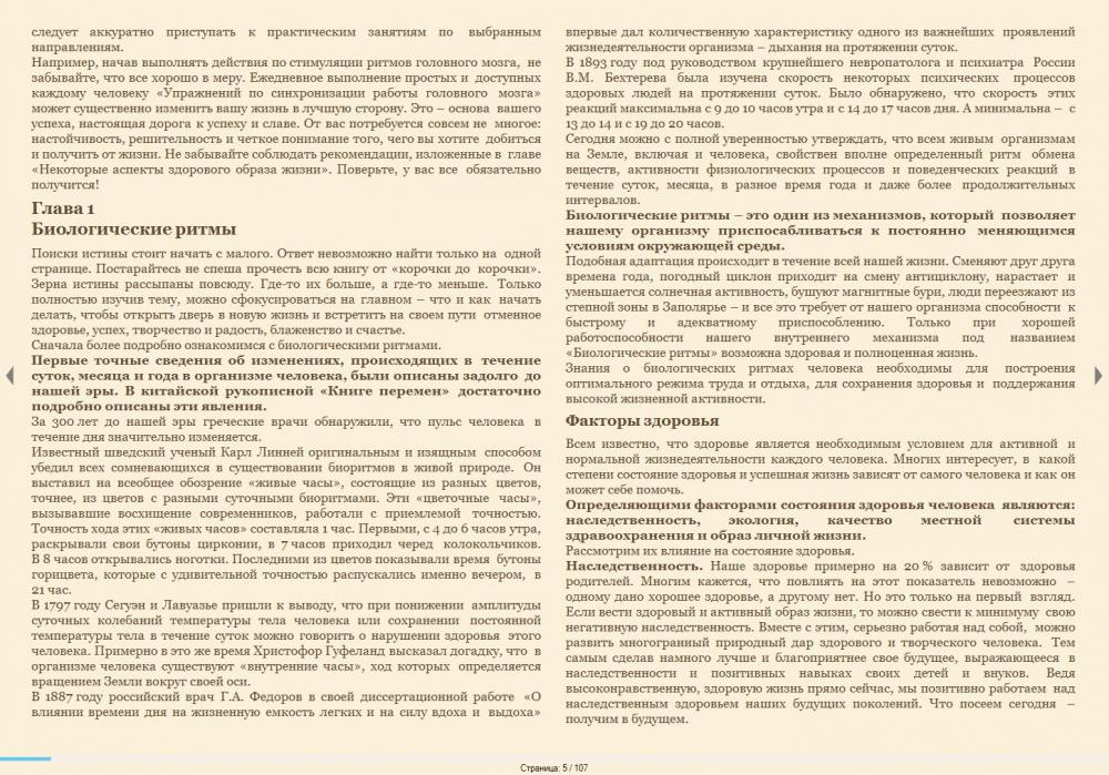 ГЕННАДИЙ МИХАЙЛОВИЧ КИБАРДИН МОЗГ ПРОТИВ СТАРЕНИЯ СКАЧАТЬ БЕСПЛАТНО